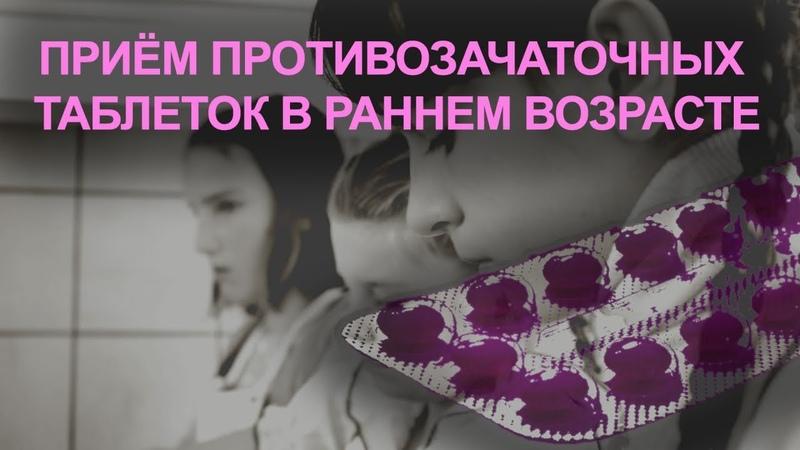 Приём противозачаточных таблеток в раннем возрасте 17012