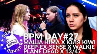 BPM DAY#27: МАША HIMA х ЮЛЯ KIWI | DEEP-EX-SENSE х WALKIE | 13/47 х PLANE DEAD