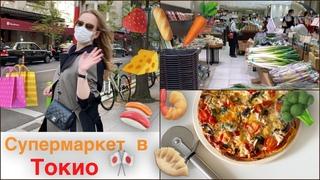 🛒Шопинг Влог из ТОКИО 😷 Иду в СУПЕРМАРКЕТ 🥖🍣 & Готовлю дома  Японскую лапшу и пиццу 🍜