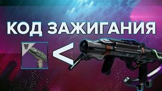 Destiny 2 Beyond light: ПРО КОД ЗАЖИГАНИЯ!