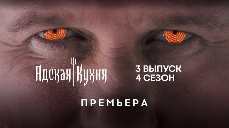 Адская кухня 4 сезон 3 выпуск