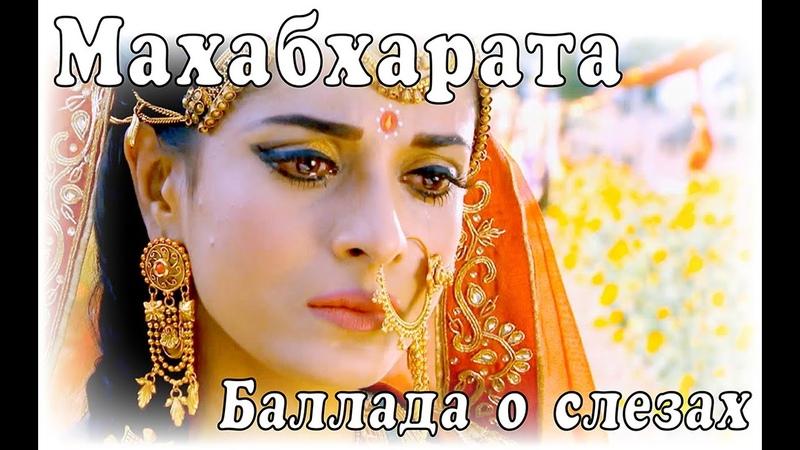Махабхарата 2013 Баллада о слезах