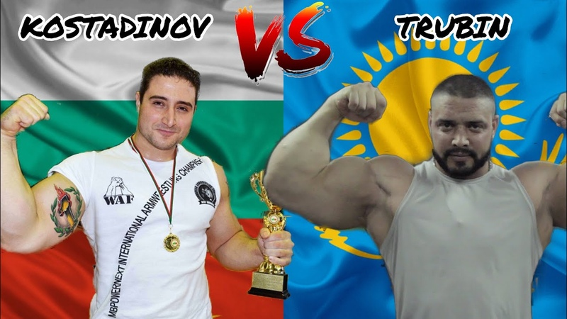 Dimitry TRUBIN vs Krasimir KOSTADINOV Arm Wrestling Vendetta