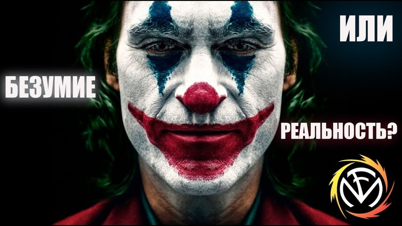 Fun mode - Смейся(Joker Tribute)(Спойлеры)