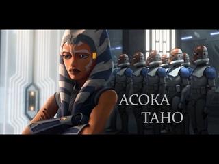 Асока Тано Трибьют II Я не буду той, кто их убьёт II Ahsoka Tano Tribute