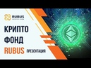 Криптовалютный фонд RUBUS l Обзор и Презентация проекта