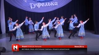 Фестиваль танца «Хрустальная туфелька» прошел в Архангельске