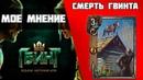 🔥 Провал Гвинта с CD Project Red или лучшая ККИ Ведьмак гвинт 🔥 Мое мнение