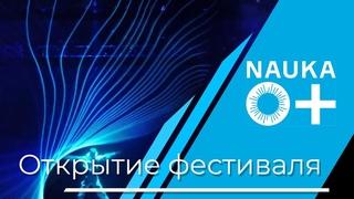 Открытие фестиваля НАУКА 0+ | Проекционное шоу