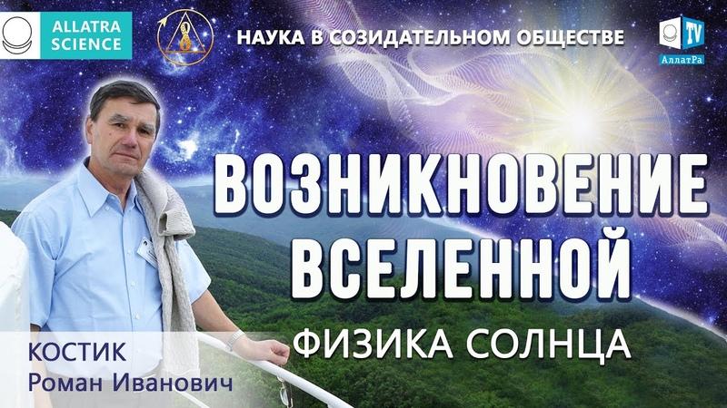 О возникновении Вселенной Физика солнца Беседа с астрофизиком Костиком Романом Ивановичем
