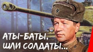 Аты-баты, шли солдаты... (1976) фильм