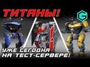 War Robots Test Server Robots Titans Титаны Уже на тест Сервере в Режиме Стычка