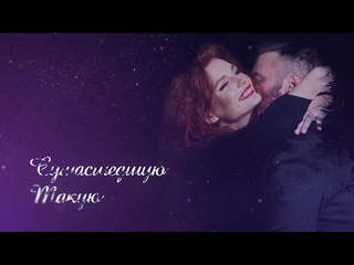 Артём Каневский - Зацелую - Премьера 2021 - Супер Песня !