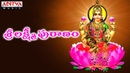 Sri Lakshmi Puraanam Nitya Santhoshini Telugu Devotional song