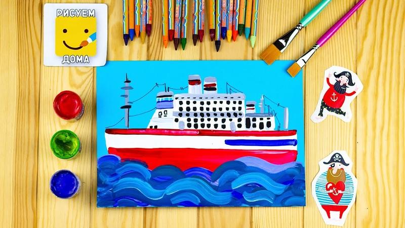 Рисуем ЛАЙНЕР ПАРОХОД урок рисования для детей от 5 лет