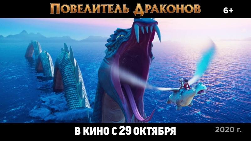 ПОВЕЛИТЕЛЬ ДРАКОНОВ Ролик В кинотеатрах с 29 октября