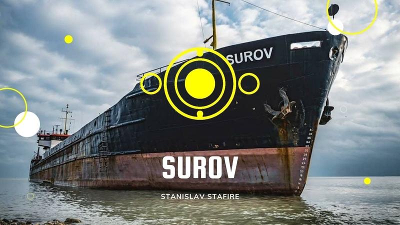 Сухогруз Surov Live
