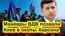 СРОЧНО - ВДВ России у границ Украины - Новости - Военный арсенал