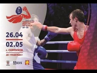Первенство России по боксу среди юниоров 19-22 года. Серпухов. День 4.