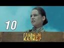 Главный калибр 10 серия 2006 Военный фильм боевик приключения @ Русские сериалы