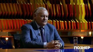 Гость Константин Затулин. Познер. Выпуск от