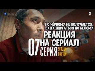 🔥 Реакция на сериал По чёрному не получается, буду двигаться по белому | Serjan Bratan | 7 серия
