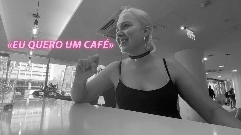 Vlog дождливый Рио получаю визу в Бразилии для переезда в США