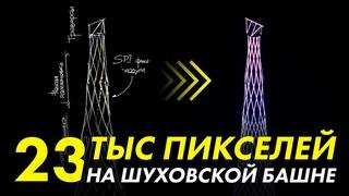Ночная динамическая подсветка Шуховской башни на Оке   Проект Азбуки Света