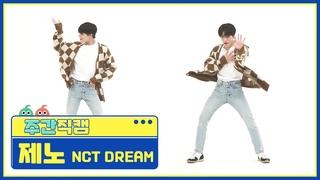 [주간아 미방] NCT DREAM 제노 'Hello Future' 직캠 l