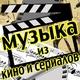Russian Rap - Музыка Из Фильма Укрощение Строптивого Ост