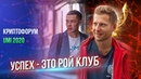 Успех — это РОЙ Клуб l Криптофорум UMI 2020