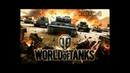 Stream World Of Tanks 2 Продолжаем набивать стату