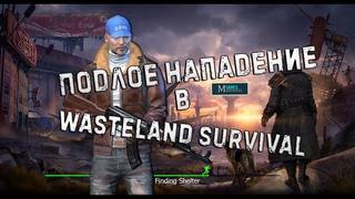 WastelandSurvival Подлое #нападение
