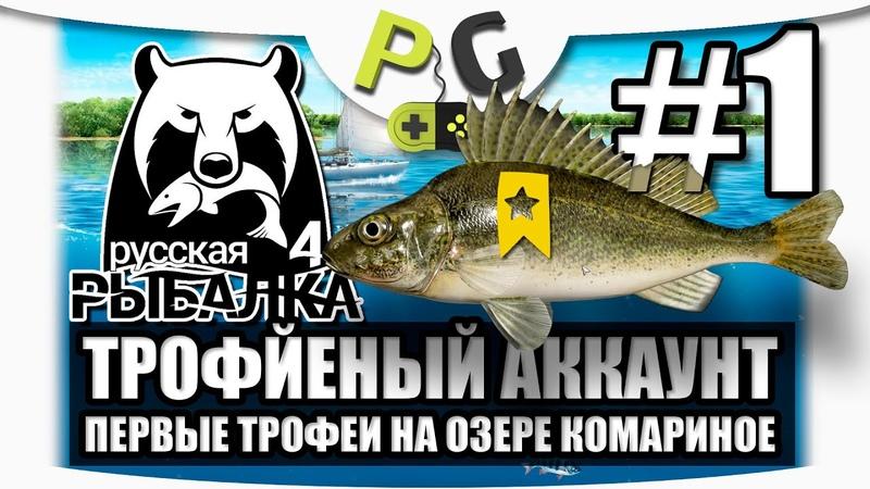 Русская Рыбалка 4 Трофейный аккаунт 1 Первые трофеи на озере Комариное PG Potryasov Game
