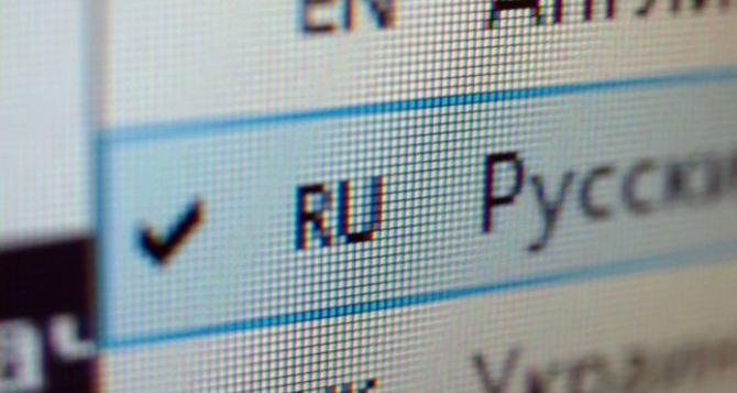 В Луганске внесли поправки в Закон о статусе русского языка