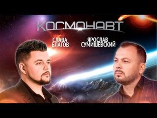 Премьера песни ко Дню космонавтики