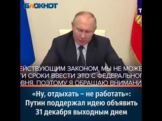 """""""Ну, отдыхать - не работать"""": Путин поддержал идею объявить 31 декабря выходным днем"""