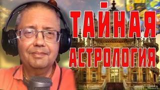 """Гуру астрологии """"порвал"""" все шаблоны!.. Тайное знание, о котором не говорят... Юрий Миров"""
