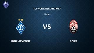 Динамо Киев - Заря