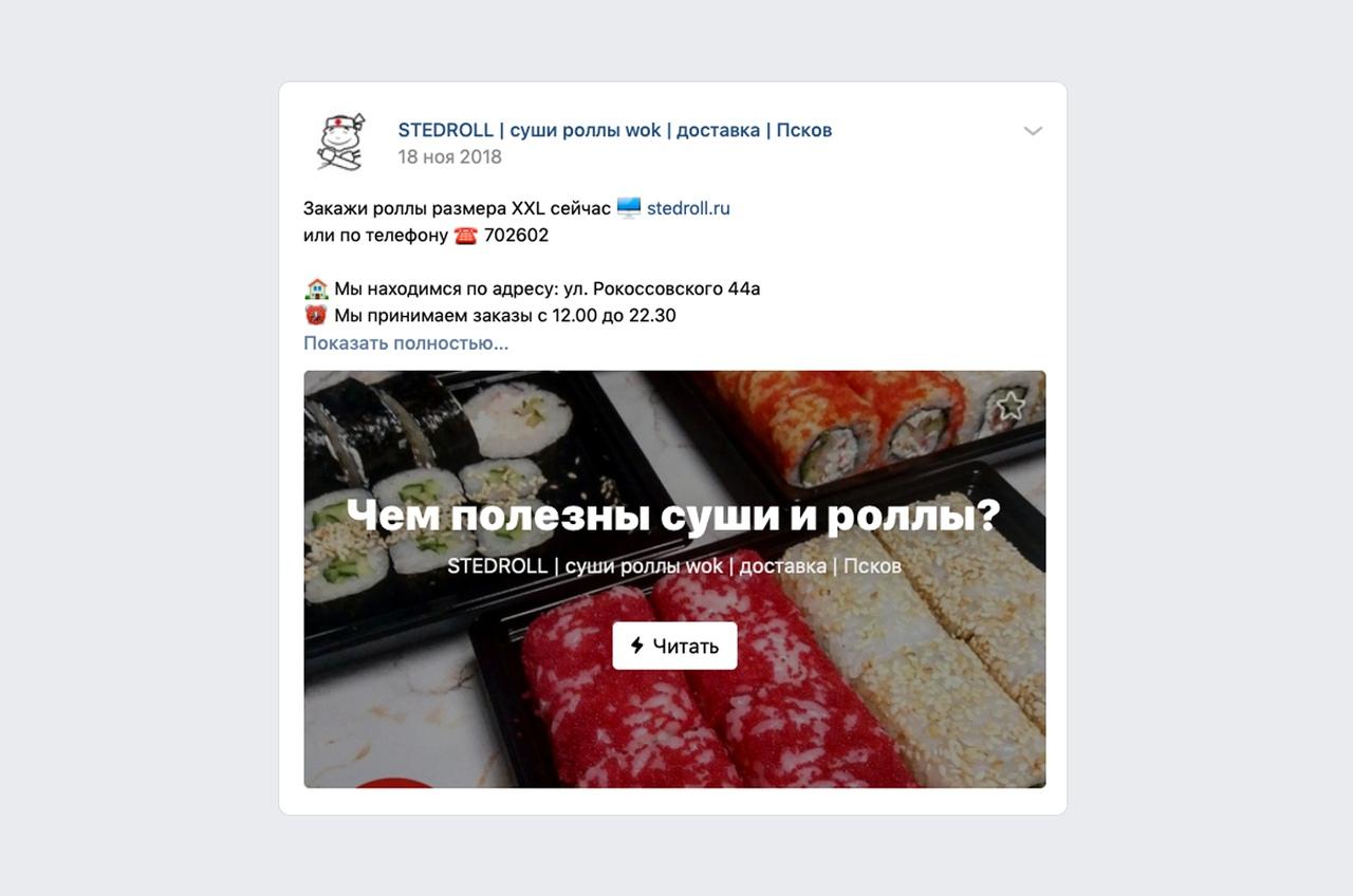 STEDROLL: как заработать первый миллион на доставке еды, изображение №15