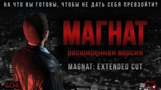 МАГНАТ - Расширенная версия (MAGNAT: Extended Cut) - Фильм в GTA 5 (GTA V Machinima)