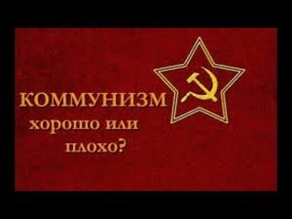 Почему никогда и нигде невозможен коммунизм? Жириновский В.В.