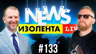 Новости дня. Петр Лидов и Тро Барбаросса   Вечерняя ИЗОЛЕНТА live # 133