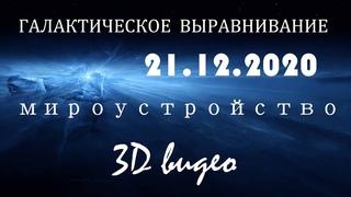 Раскрытие информации 3D HD. Самое интересное видео на земле (русский перевод)