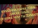 Юлианна Караулова дикая пума Я хуже чем ты думал