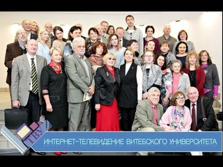 ХГФ — 60: Международная научно-практическая конференция в ВГУ имени П.М.Машерова
