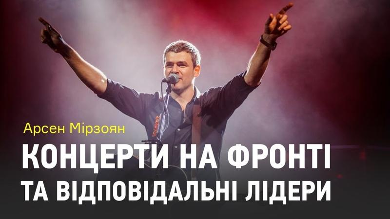 Арсен Мірзоян Концерти на фронті та відповідальні лідери
