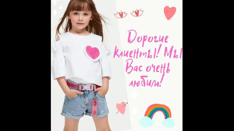 Дорогие клиенты Мы Вас очень любим За Ваше желание быть красивыми яркими и стильными И конечно за любовь к деткам Мы с ра