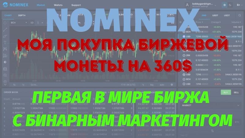 Nominex Это твой ШАНС начать зарабатывать по крупному Иди за мной и будешь в шоколаде