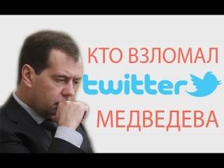 Вся правда о взломанном твиттере Медведева!